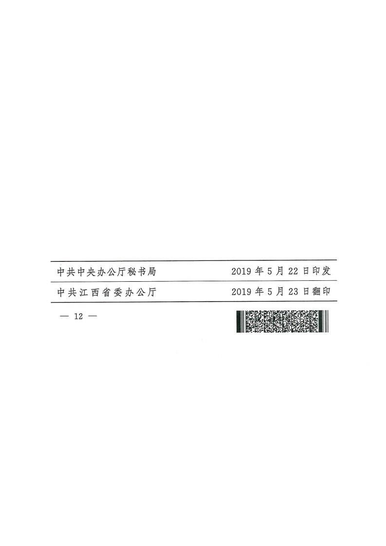中发19号(1)_11.png